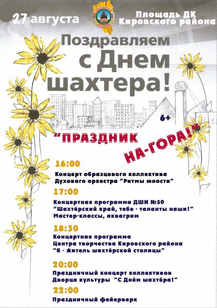 АФИША НА ДЕНЬ ШАХТЁРА-2016