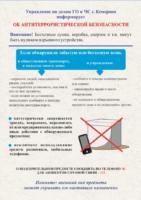 pamyatka_antiterror