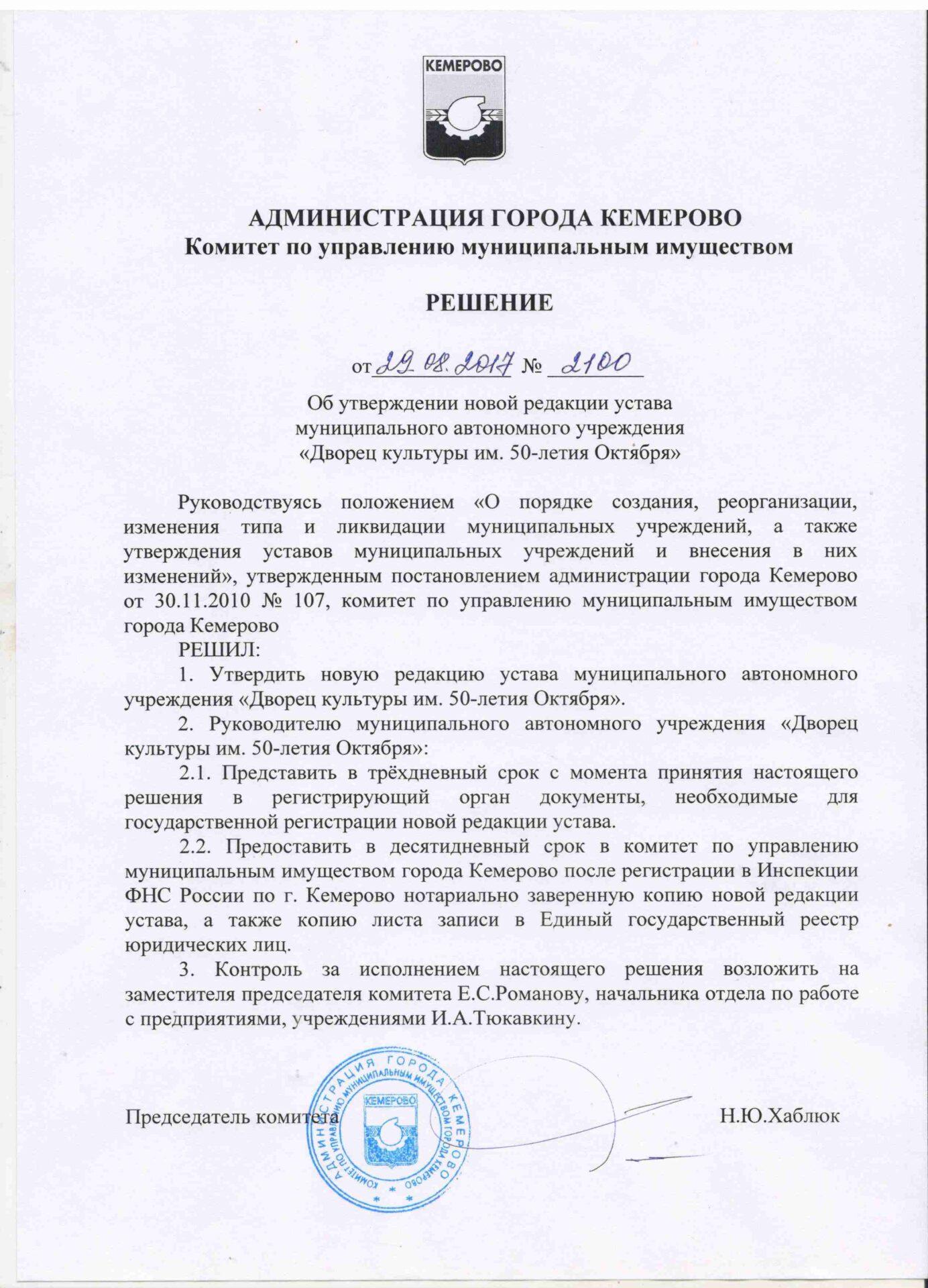 Решение об утверждении новой редакции устава